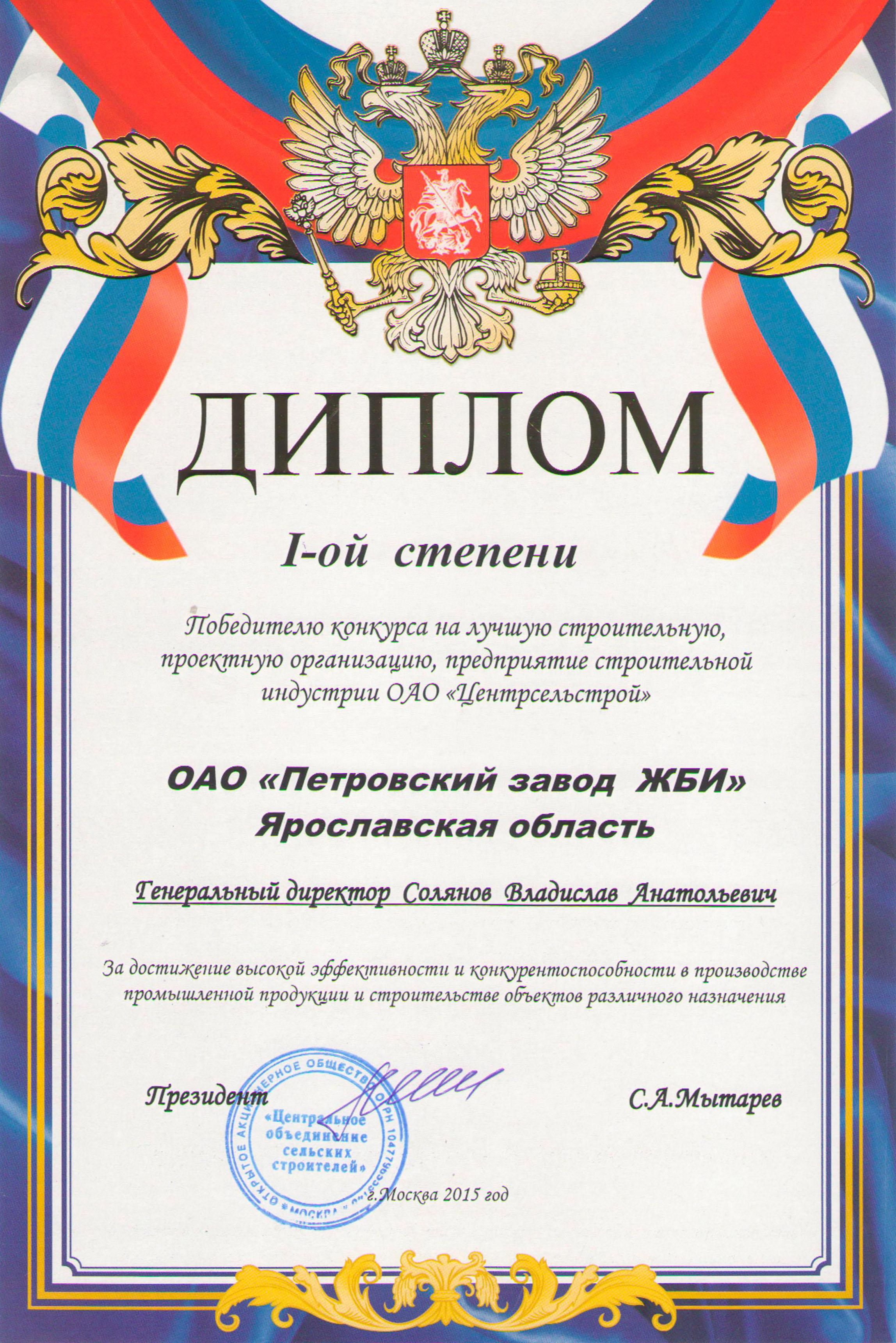 Солянов завод жби 250 завод жби серпухов