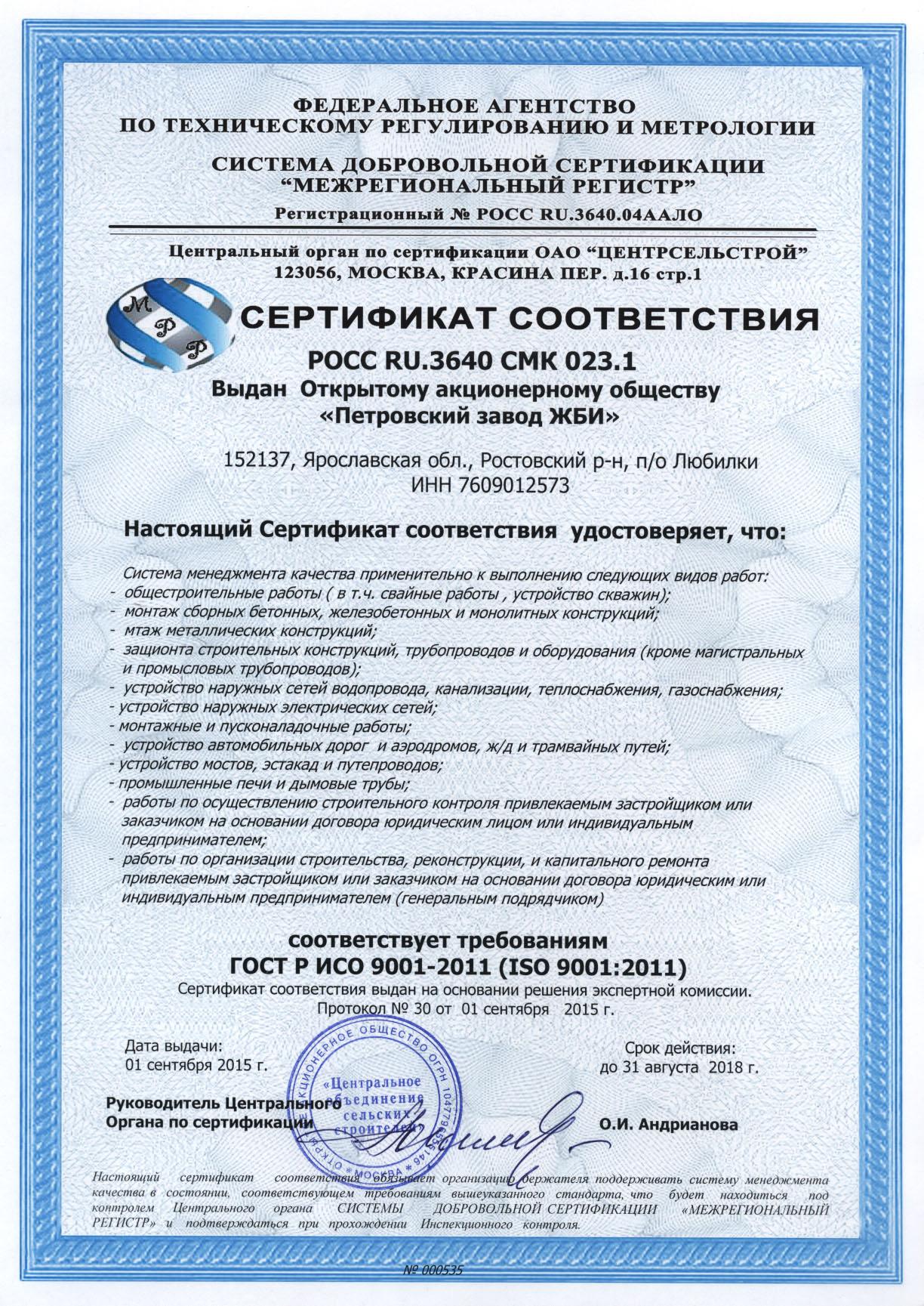 новоульяновский жби официальный сайт
