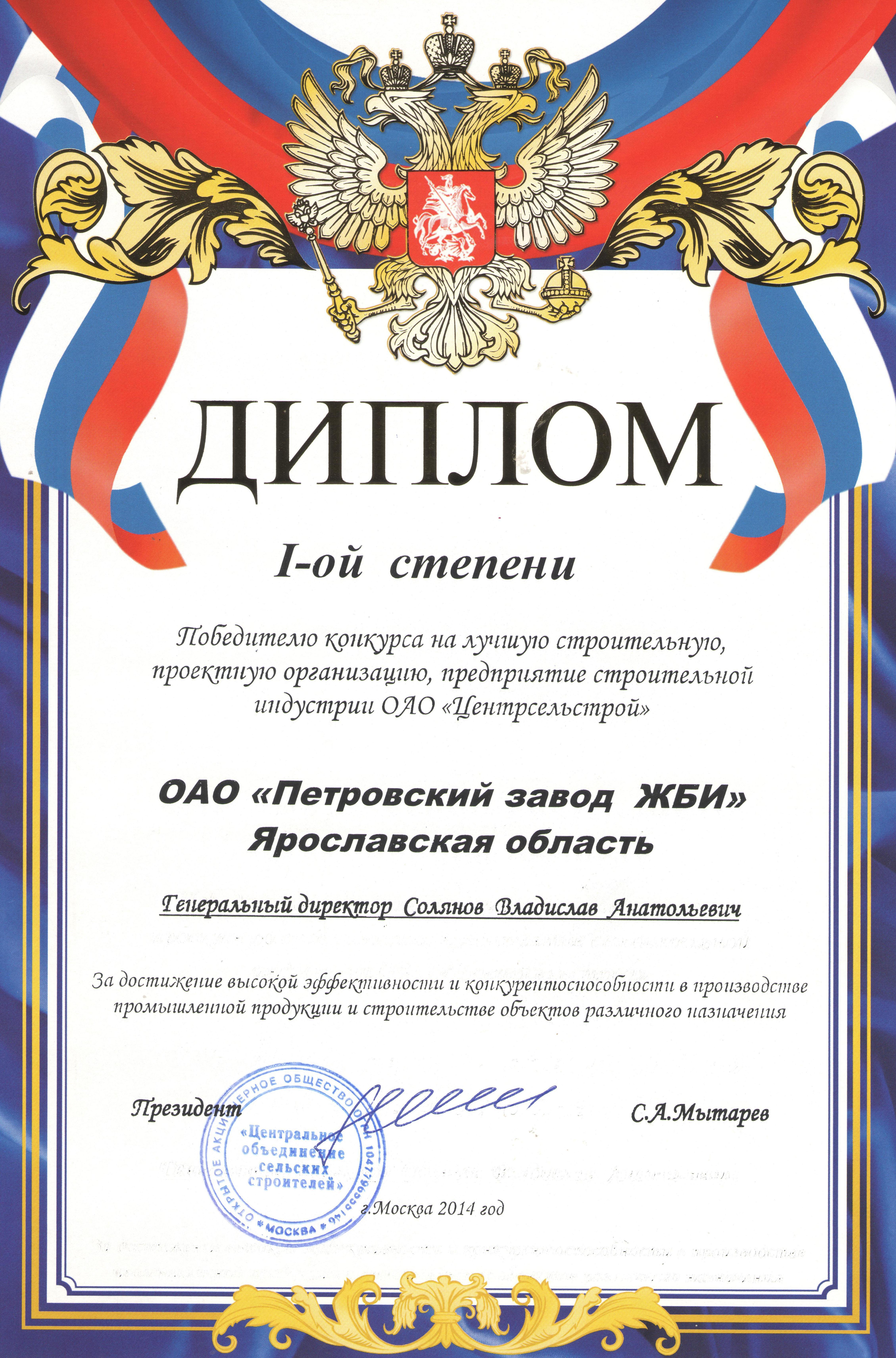 Петровский жби ярославской области вибропогружатель для железобетонных свай